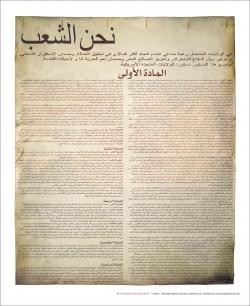 http://www.bestadsontv.com/files/print/2007/Dec/tn_10491_10476_Constitution.jpg