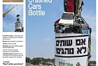 Or Yarok / Nur Star Media: Crashed Cars Bottle